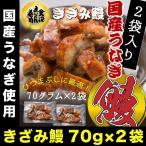 うなぎ 鰻 ウナギ 国産 刻み蒲焼(約70g)×2