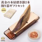本枯節 2本 + 鰹節 削り器 さつまおごじょ セット 化粧箱入り / 削り 日本製 カンナ 削り節 かつお節 おつまみ 出汁 だし