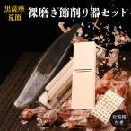 裸節 1本 + 鰹節 削り器 さつまおごじょ セット 化粧箱入り / 削り 日本製 カンナ 削り節 かつお節 おつまみ 出汁 だし