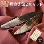 裸節 2本 セット 化粧箱入り / 鰹節 削り 日本製 かつお節 おつまみ 出汁 だし