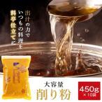 削り粉 450g×10袋 / 業務用 かつお粉 鰹節 かつお節 お好み焼き 焼きそば 出汁 だし