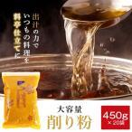 削り粉 450g×20袋 / 業務用 かつお粉 鰹節 かつお節 お好み焼き 焼きそば 出汁 だし