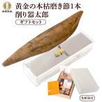 本枯節 1本 + 鰹節 削り器 太郎 セット 化粧箱入り / 削り 日本製 カンナ 削り節 かつお節 おつまみ 出汁 だし