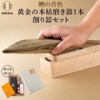 本枯節 1本 + 鰹節 削り器 赤香 セット / 削り 日本製 カンナ 削り節 かつお節 おつまみ 出汁 だし