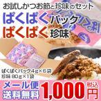 ぱくぱく パック 4g×6袋 + 珍味 100g / 鰹節 削り節 かつお節 出汁 だし 魚卵 魚 海産物 小袋 おつまみ