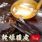 乾燥 腹皮 1kg / 業務用 カツオ 鰹 出汁 だし
