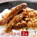 ぱくぱく 珍味 100g×2袋 / 魚卵 魚 海産物 小袋 おつまみ