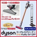 ダイソン dyson SV12FF特別セット クリーナースタンド ブラウン SV12FF BKCSD-BR 2019年11月10日まで