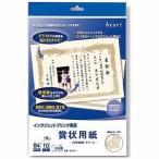 インクジェットプリンタ専用賞状用紙(B4横サイズ・12枚) SP411 (クリーム)