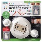 エルパ センサー付器具用アダプター SA‐K01AJB