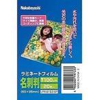ナカバヤシ ラミネーター専用フィルム(名刺サイズ用・20枚) LPR‐61E2‐SP