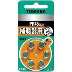 東芝 空気電池 補聴器用(6個入り) PR48V 6P