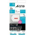 エーワン CD/DVDインデックスカード インクジェット用マット紙 (A4変型2面×25シート) 51217