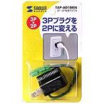 サンワサプライ 3P→2P変換アダプタ (ブラック) TAP‐AD1BKN (ブラック)