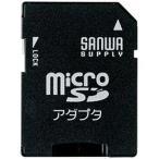 サンワサプライ 変換アダプタ(microSDカード⇒SDカード) ADR‐MICROK