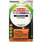 パナソニック コードレス子機用充電池 KX‐FAN50