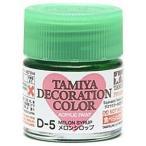 タミヤ デコレーションカラー D−5 メロンシロップ デコレkラーD5メロンシロップ