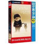 ソースネクスト 超字幕/かいじゅうたちのいるところ「キャンペーン DVD版」 チヨウジマクカイジユウタチCP