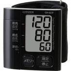 シチズン 手首式血圧計「スタイリッシュブラック」 C