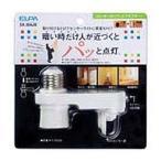 エルパ センサー付ソケットアダプター(人感センサー+明暗センサー) SA‐26AJB