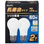エルパ 長寿命シリカ (60W・2個入・電球色・口金E26)  LW100V57W‐W‐2P (ホワイト)
