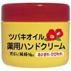 黒バラ 黒ばら 純椿油 ツバキオイル 薬用ハンドクリーム 80g ツバキオイルヤクヨウハンドクリーム