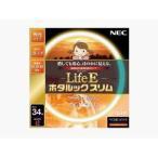 NECライティング 丸形スリム蛍光灯 「LifeEホタルックスリム」(34形・電球色)  FHC34EL‐LE‐SHG