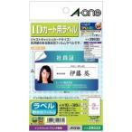 エーワン インクジェットプリンタ専用耐水白フィルムラベル IDカード用(ハガキサイズ・2面×10シート) 29532
