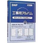 DNPフォトルシオ 工事用アルバムECO A4セット(標準タイプ)580354 コウジヨウアルバムECO(A4