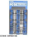 PC-04 プラサポ2(4mmポリキャップ用) PC-04プラサポ2