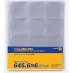 堀内カラー HCLソフトファイル スペア 片面用(645・6×6・片面) スペアソフト645(6X6