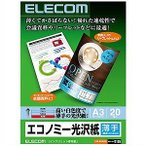 エレコム インクジェット対応 エコノミー光沢紙 薄手タイプ EJK‐GUA320