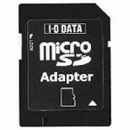 I・O・DATA 変換アダプタ(microSDカード⇒SDカード) SDMC‐ADP