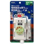 ヤザワコーポレーション 変圧器(ダウントランス)(270W) HTDC130V270W
