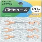 ヤザワコーポレーション 「250V20A」爪付ヒューズ(3本入り) CF‐20P