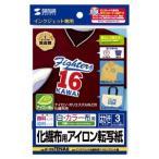 サンワサプライ インクジェット用 化繊布用アイロンプリント紙 JP‐TPRTENA6