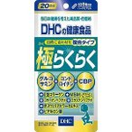 DHC 目的に合わせた複合タイプ極らくらく 20日分(120粒) DHC20ニチゴクラクラク
