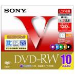 ソニー 録画用DVD-RW(2倍速) CPRM対応 10枚パック 10DMW120GXT