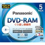 パナソニック 録画用DVD−RAM 2−3倍速 5枚 カートリッジなし CPRM対応 LM‐AF120LA5