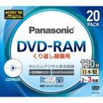 パナソニック 録画用DVD-RAM(2-3倍速/片面120分/4.7GB)20枚パック LM-AF120LA20
