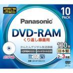 パナソニック 録画用DVD-RAM(2-3倍速/片面120分/4.7GB)10枚パック LM‐AF120LH10