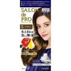 「サロンドプロ」ザ・クリームヘアカラー(白髪用)5 ブラウン SPザクリームヘアカラー5(5