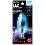 エルパ LED装飾電球 「LEDエルパボールmini」(シャンデリア球形・0.5W/口金E12) LDC1CB�G�E12�G318 青色
