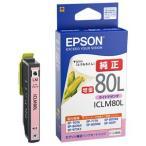 EPSON インクカートリッジ (増量ライトマゼンタ) ICLM80L