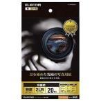 黒を極めた究極の写真用紙 EJK-RC2L20 [2L 20枚]