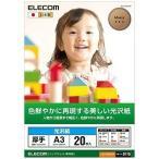 エレコム 色鮮やかに再現する美しい光沢紙 EJK-GANA320 [A3 ...