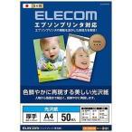 色鮮やかに再現する美しい光沢紙 エプソンプリンタ対応 EJK-EGNA450 [A4 50枚]