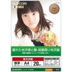 優れた光沢感と艶、格調高い光沢紙 EJK-NANA420 [A4 20枚]