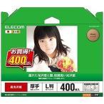 優れた光沢感と艶、格調高い光沢紙 EJK-NANL400 [L 400枚]