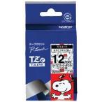 ブラザー ラベルライター用キャラクターテープ (12mm幅/黒文字/スヌーピーホワイト) TZe‐SW31 ブラザー工業 TZeSW31